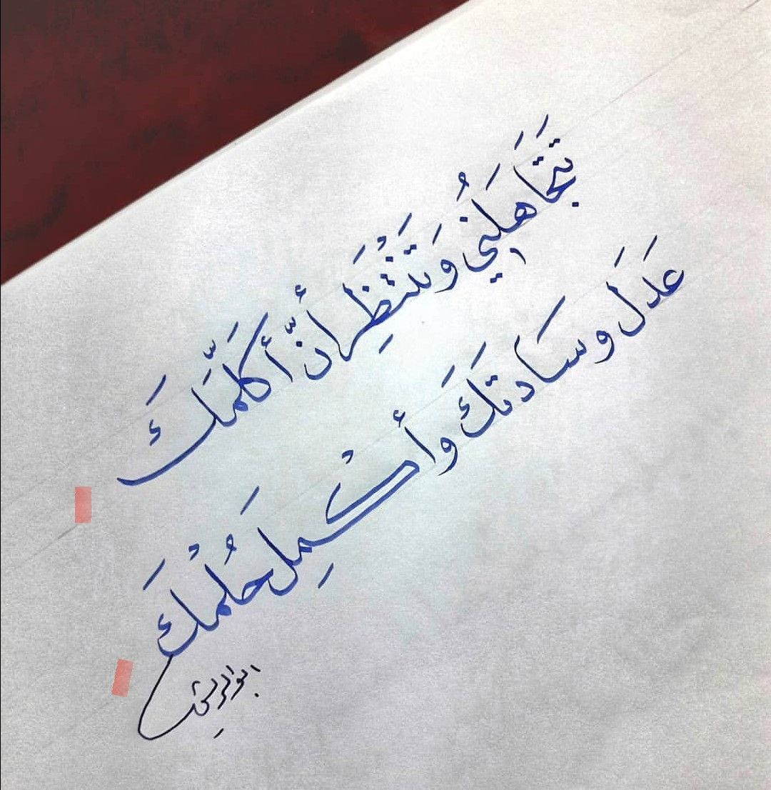تتجاهلني وتنتظر ان اكلمك عدل وسادتك واكمل حلمك منى الشامسي Words Quotes Dont Push Me