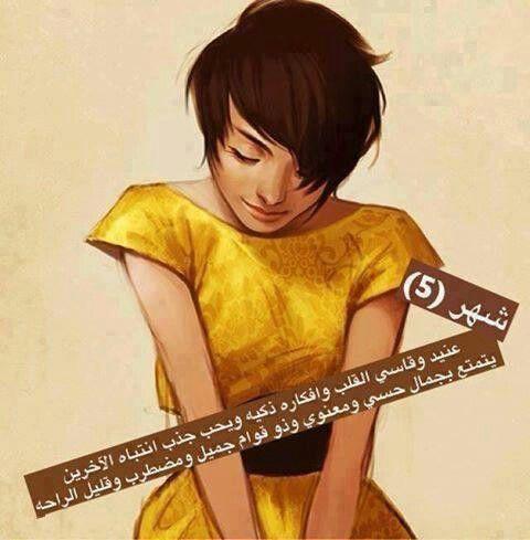 عربي And شهر5 Image Wise Qoutes True Words Anime