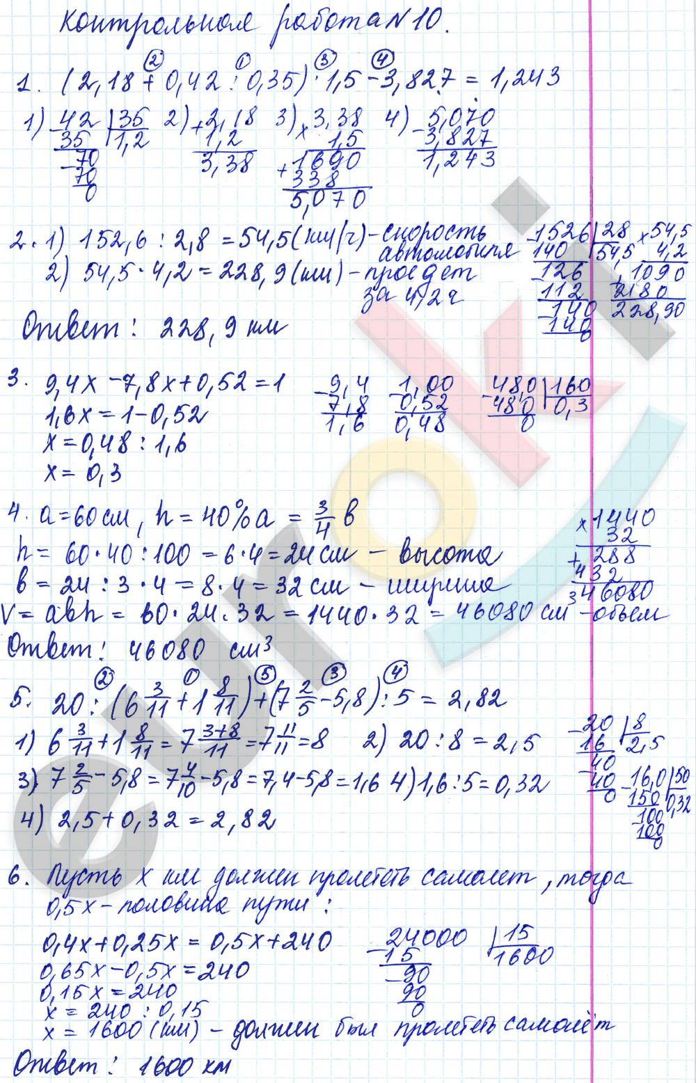 Итоговая контрольная работа по химии 8 класс рудзитис