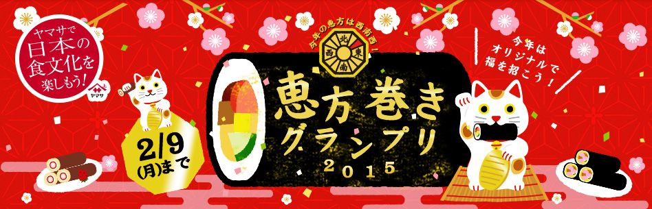 ヤマサ 恵方巻きグランプリ #和 #食べ物 #ロゴ