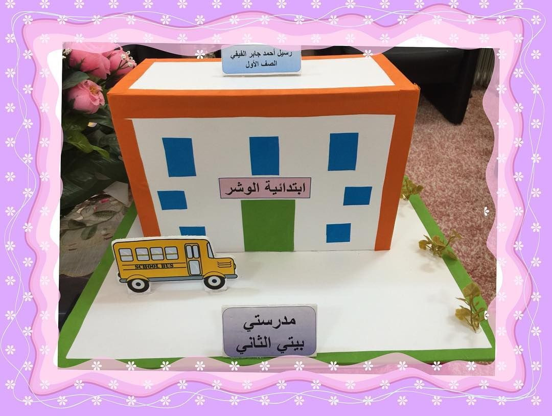 مشاركة من الطالبة الرائعة رسيل أحمد من الصف الأول في برنامج القيم النظافة كل الشكر لها ولأسرتها الكريمة Instagram Posts Joy Instagram