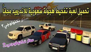 تحميل لعبة تفحيط هجولة سعودية للاندرويد مجانا Toy Car Technology Blog Posts