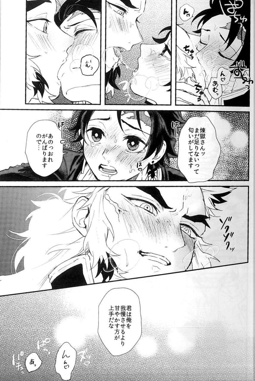滅 刃 鬼 漫画 の bl エロ