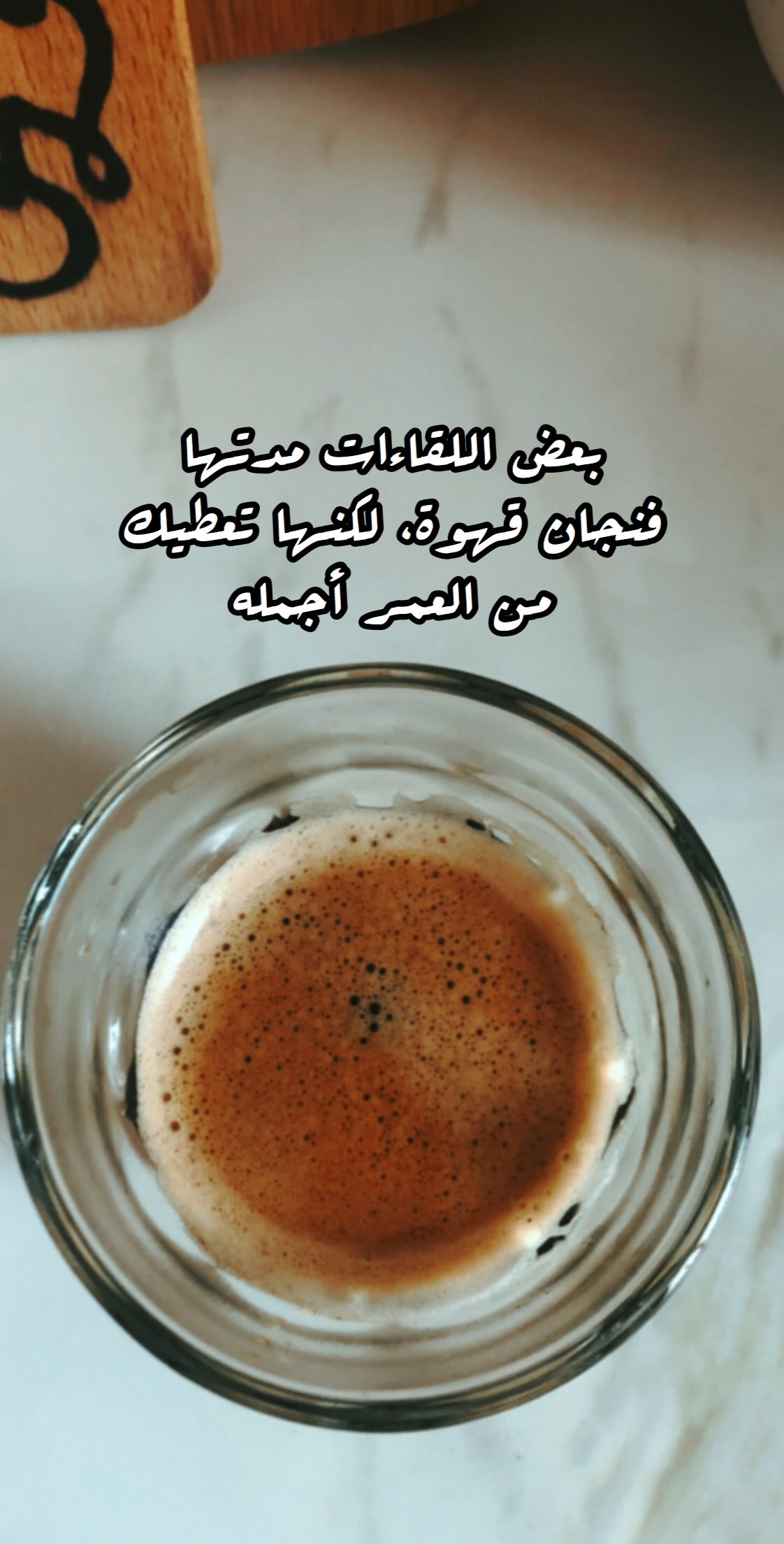 Pin By Positive Aisha On قهوة Cup Of Coffee Coffee Quotes Cool Words Picture Quotes