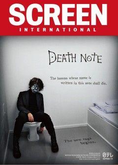 『デスノート』続編に世界からも注目 ベルリン映画祭で大反響