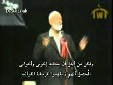 Pin On أحمد ديدات يهزم شروش وينهى المناظره فى أول دقيقه