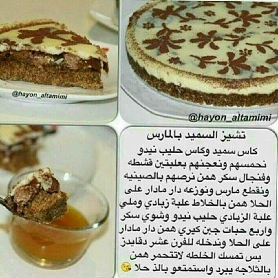 تشيز السميد Food Desserts Breakfast