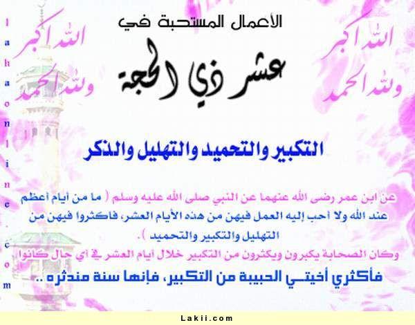 نتيجة بحث الصور عن جدول لاستغلال عشر ذي الحجة Math Calligraphy Arabic Calligraphy