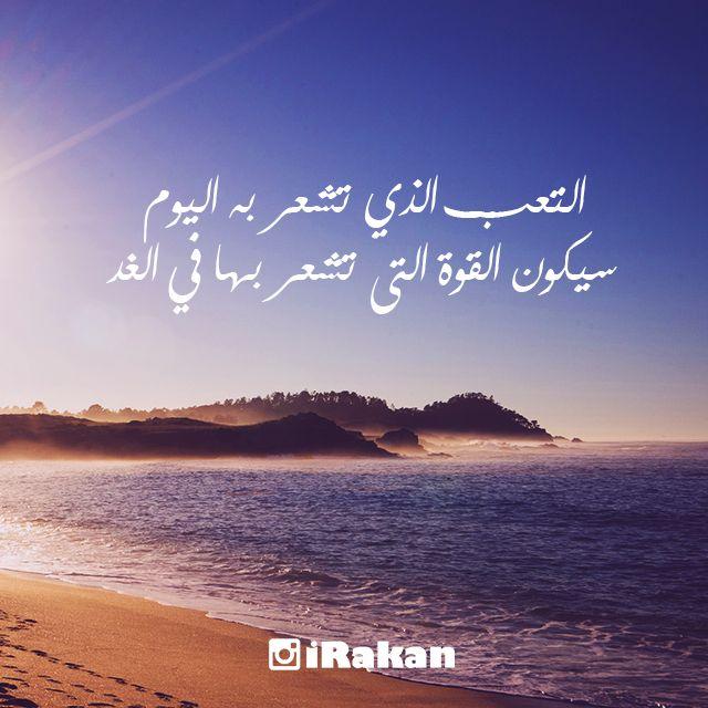 راكان المعطش Positive Notes Quotes Words