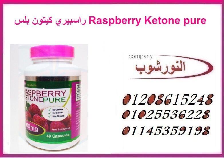 لقفل الشهية والحرق راسبيري كيتون بلس Ketones Pure Products Convenience Store Products