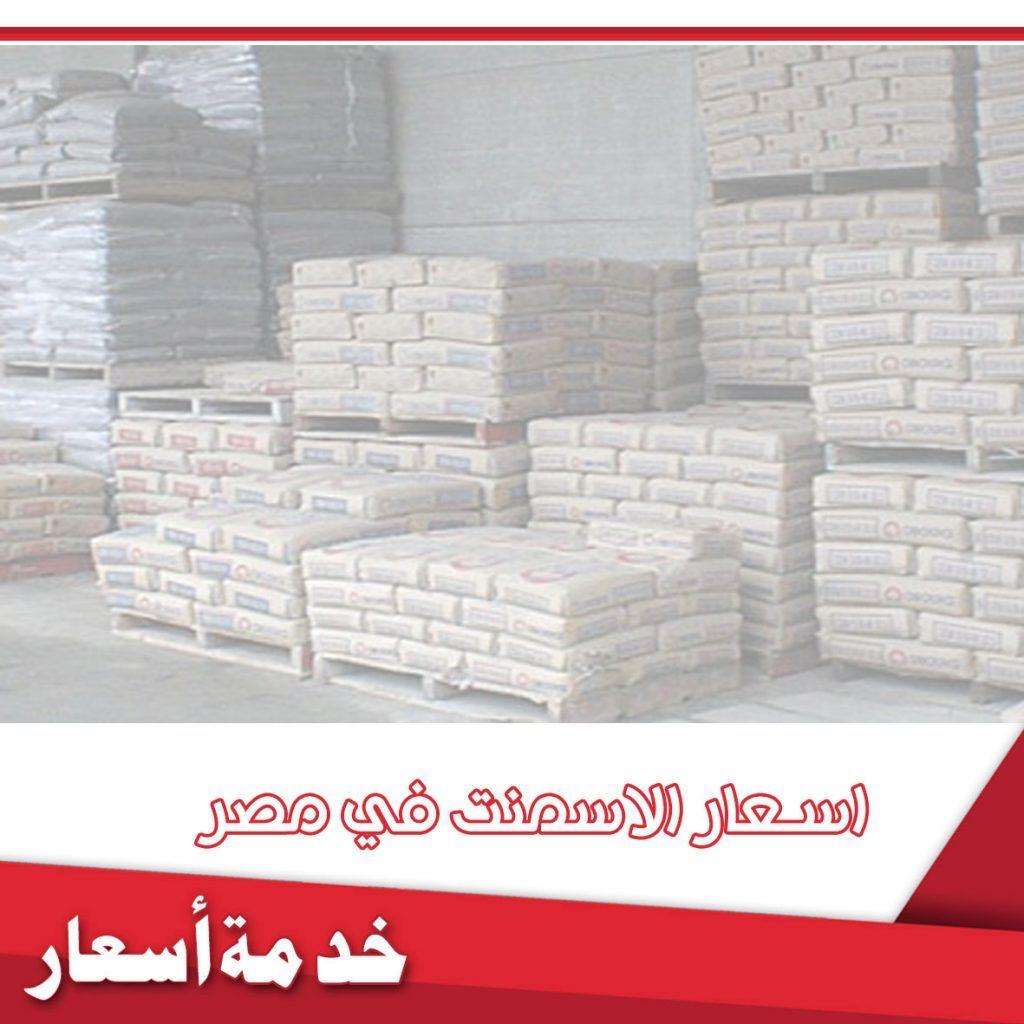 اسعار الاسمنت في مصر اليوم Jenga