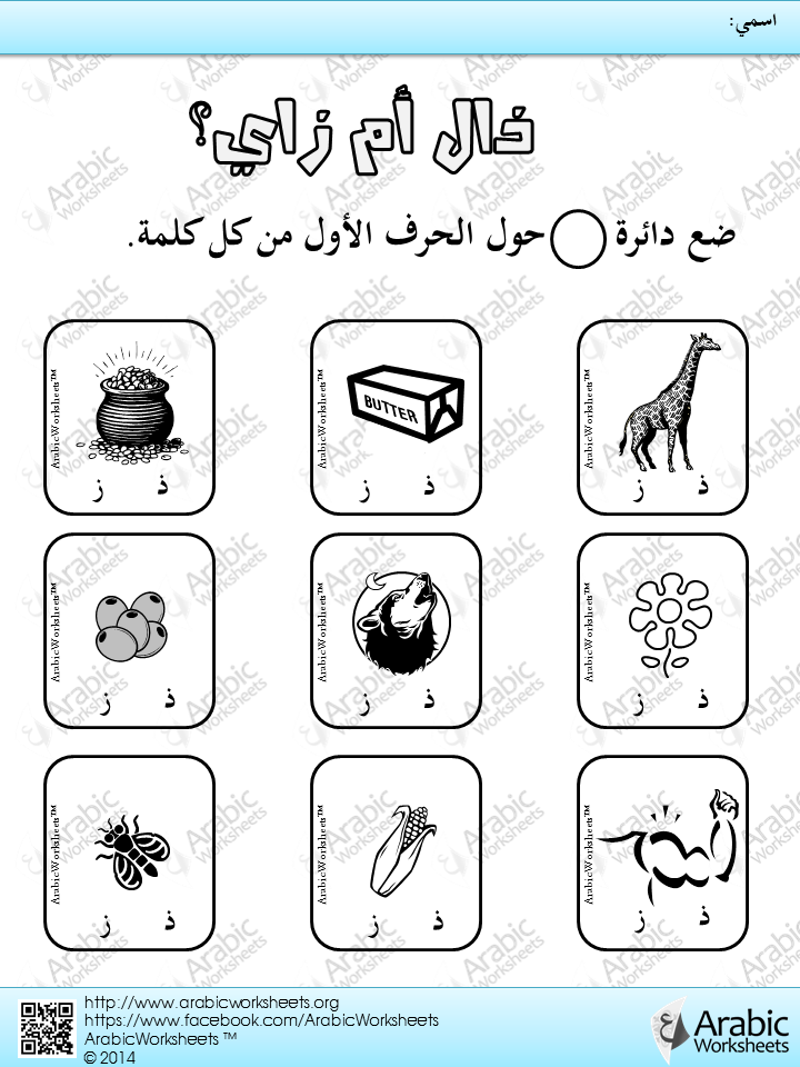 arabic phonics learn arabic online learning arabic arabic alphabet for kids. Black Bedroom Furniture Sets. Home Design Ideas