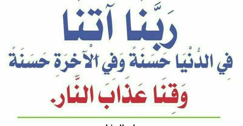 أدعية مأثورة من الكتاب والسنة وادعية الأنبياء Arabic Calligraphy Calligraphy