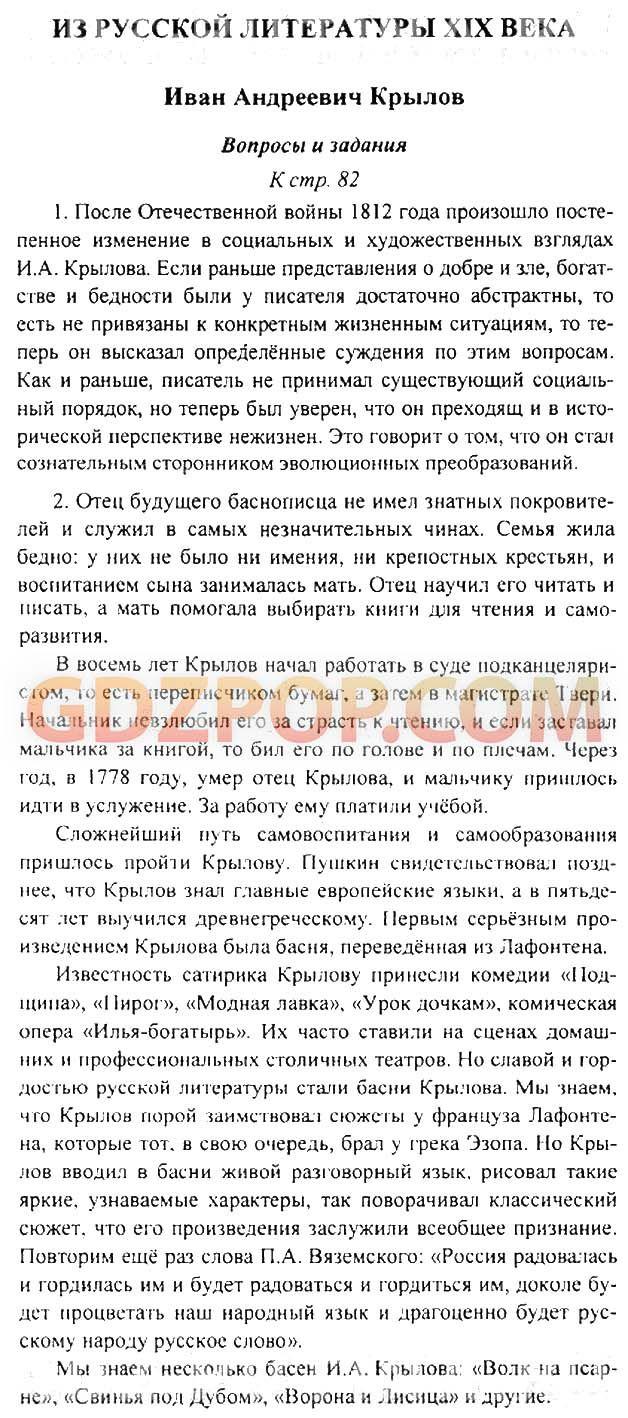 Гдз к учебнику для общеобразовательных учреждении под редакцией данилова