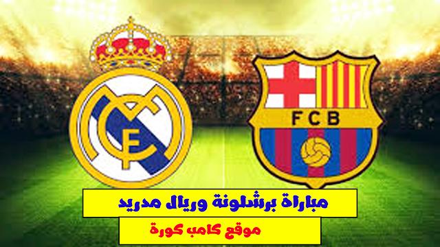 مشاهدة مباراة برشلونة وريال مدريد بث مباشر كورة اونلاين