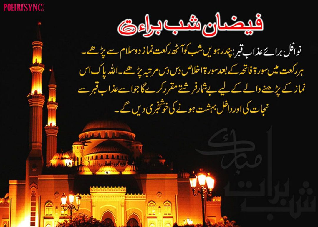 Shab E Barat Or Shaaban HD Wallpapers Hadith Pictures In Urdu Happy Pics Backgrounds