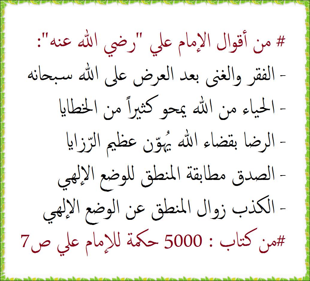 Pin By Zahrat Afaf On من كتاب 5000 حكمة للإمام علي Calligraphy Arabic Calligraphy