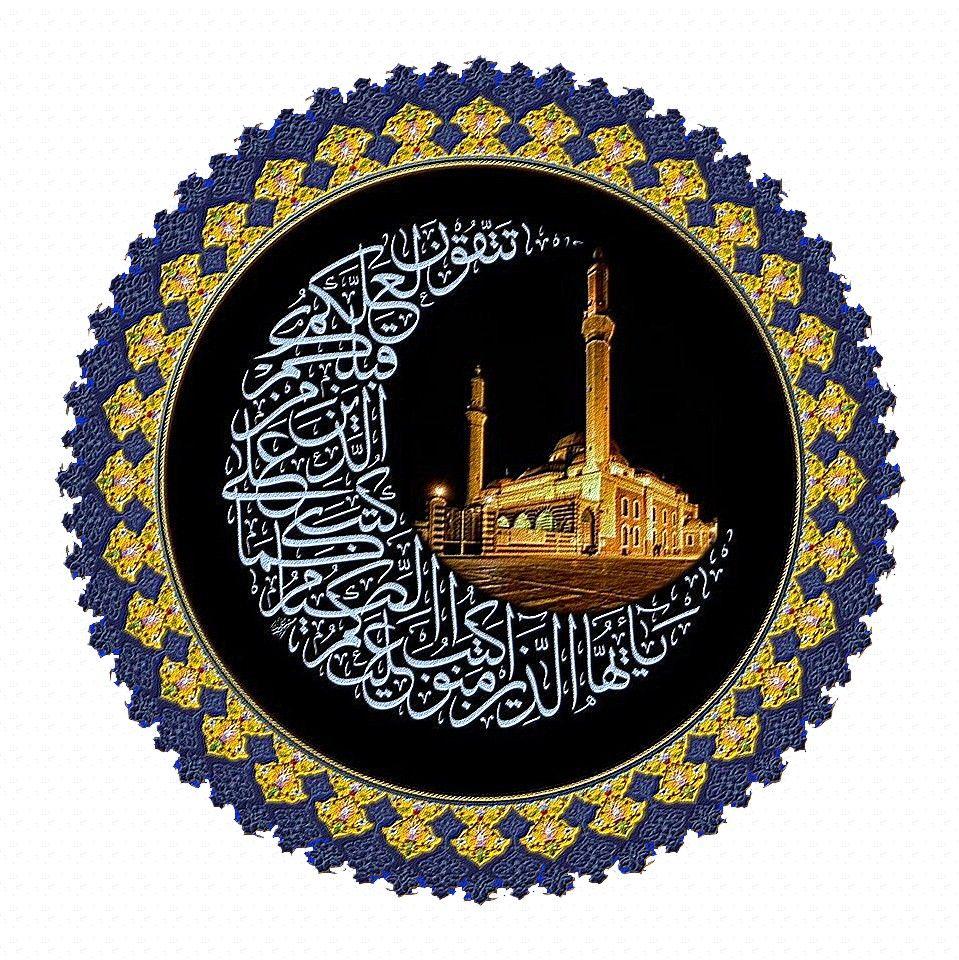 ياأيها الذين آمنوا كتب عليكم الصيام كما كتب على الذين من قبلكم لعلكم تتقون Islami Sanat Tezhip Sanat