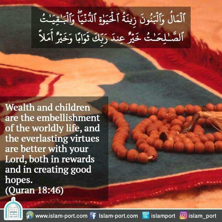Pin By زهرة الياسمين On Islam Port Islam Quran Lord
