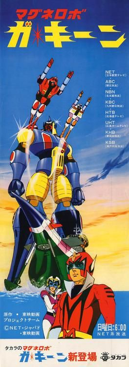 d22d475026 Killer Kitsch on   Festival de los robots   Robot cartoon, Japanese ...