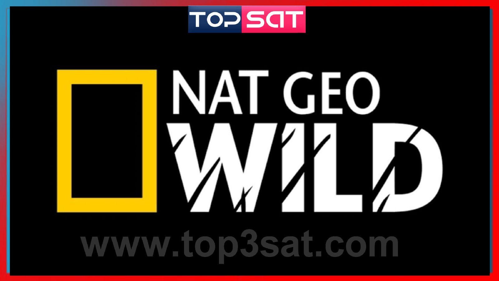 تردد قناة ناشيونال جيوغرافيك وايلد Ad Nat Geo Wild Hd الجديدة علي نايل سات 2020 Ad Nat Geo Geo Ads