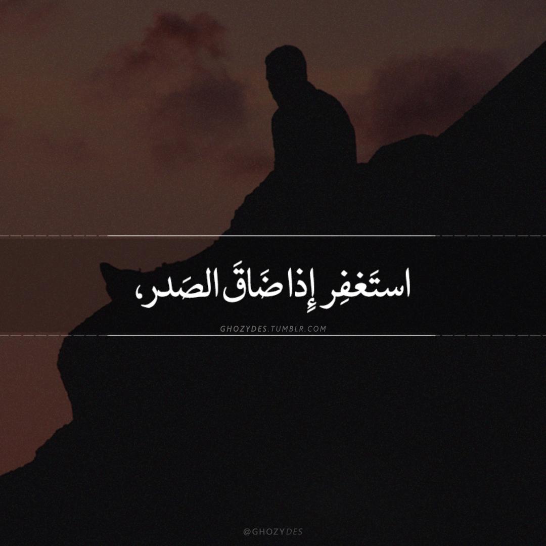 Arabic Quotes اقتباسات Is Your Paradise Wise Words Quotes Quran Quotes Arabic Quotes