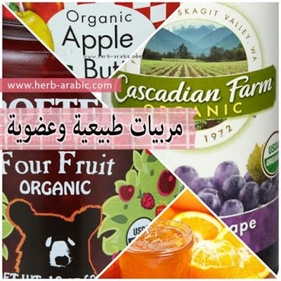 افضل مربى في اي هيرب Fruit Spreads Fruit Cascadian Farm