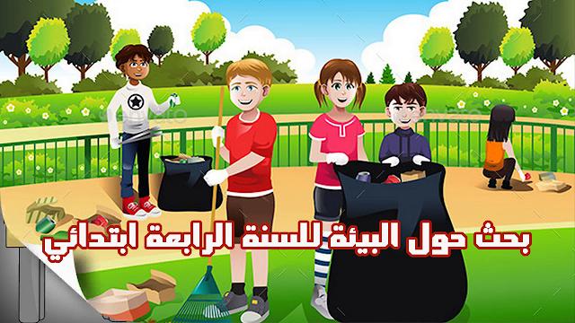 بحث حول البيئة للسنة الرابعة ابتدائي Http Www Seyf Educ Com 2019 11 Project Environment 4ap Html Environment Family Guy Fictional Characters