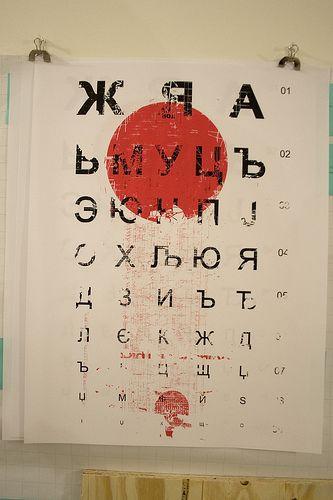 Test Print Of Russian Eye Chart Poster Design Snellen Eye Chart