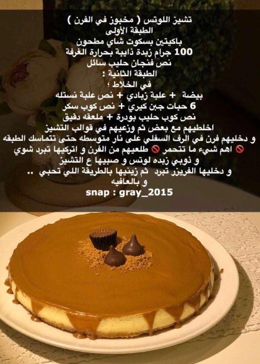تشيز كيك اللوتس Food Receipes Cooking Recipes Desserts Arabic Sweets Recipes