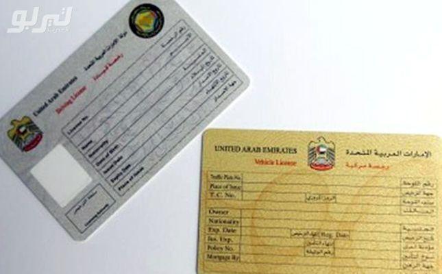 المطالبة بإعادة النظر في منح رخص قيادة المركبات لبعض المهن