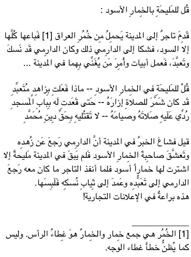 Epingle Par Fatima Zahra Sur Fati Citation Langue Arabe Poesie