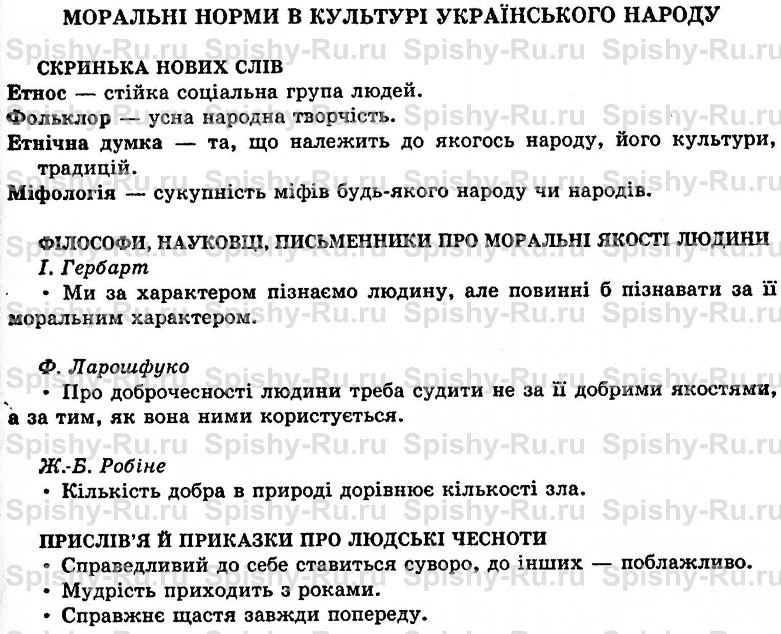 Гдз по русскому языку 6 класс львова львов 1 часть скачать бесплатно