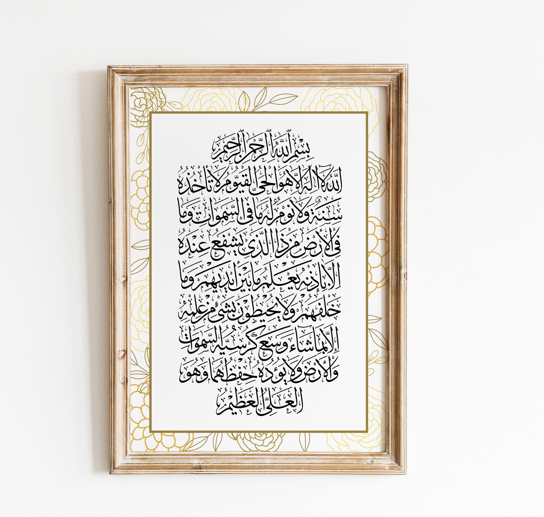 Ayatul Kursi Quran Masjid - KURSIKO