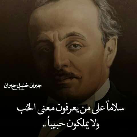 جبران خليل جبران Face Quotes Arabic Quotes Arabic Love Quotes
