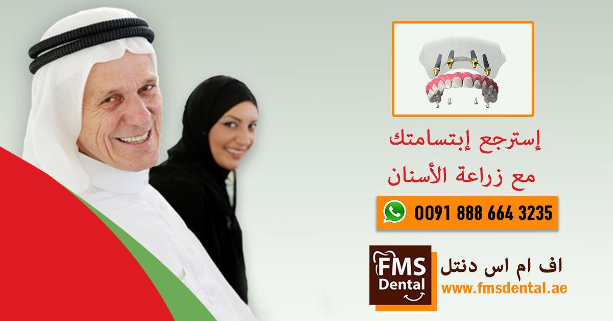 بروتوكول الكل على 4 لزراعة الأسنان Dental Implants Dental Implants