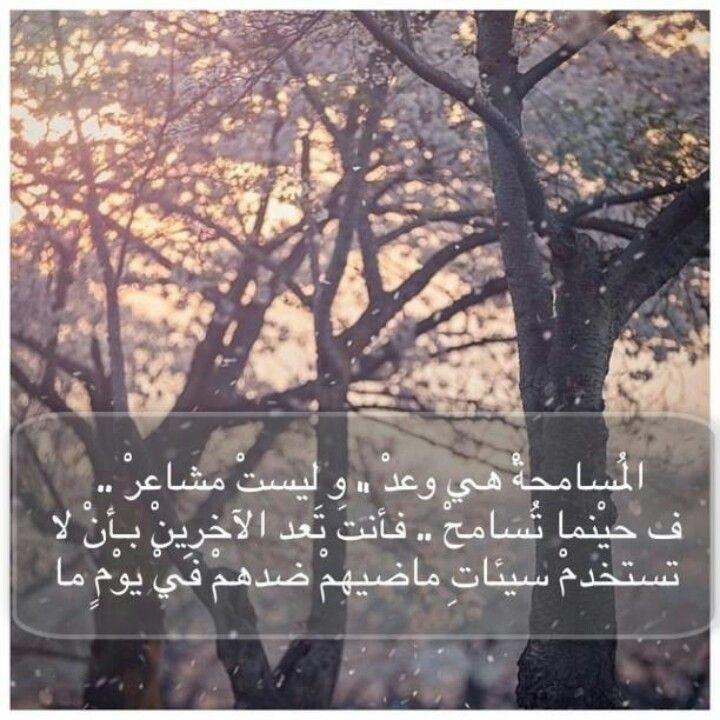 المسامحة Poster Arabic Words Movie Posters