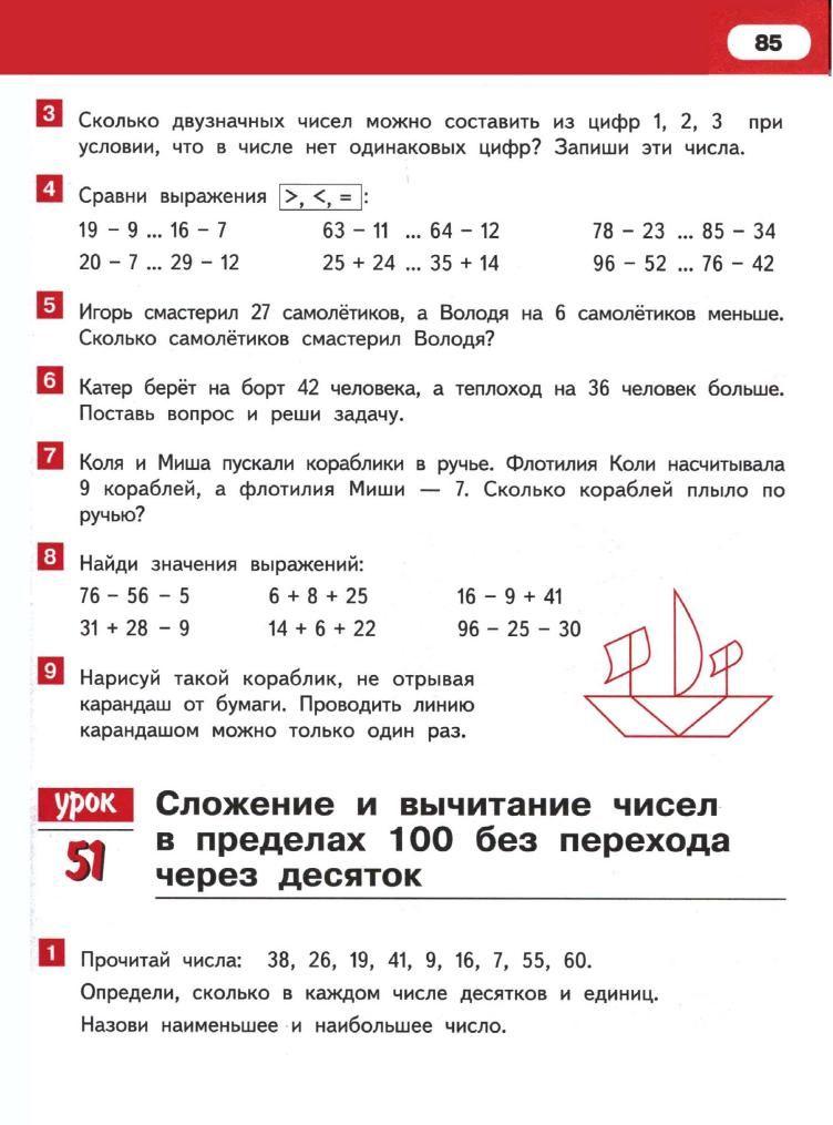 Тесты по геометрии 7 класс 2 часть белицкая без скачивания