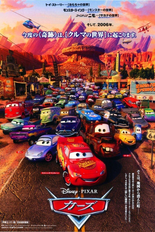 Ver Hd Online Cars P E L I C U L A Completa Espanol Latino Hd 1080p Ultrapeliculashd Full Movies Online Free Favorite Movies Movies