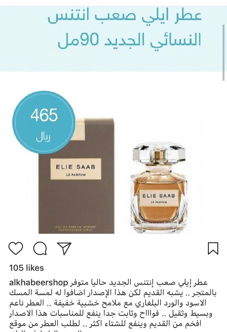 Pin By Najla Ya On عطور With Images Perfume Bottles Perfume Elie Saab