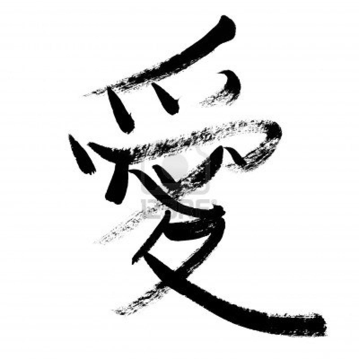 Love Traditional Chinese Calligraphy Art Isolated On