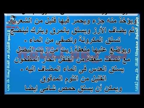 كشري طريقة عمل الكشري بسهولة طريقة عمل الكشرى المصرى طريقة عمل الكشرى زى المحلات Arabic Calligraphy Calligraphy