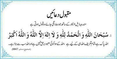 سبحان الله والحمد لله ولا اله الا الله والله اكبر Hadith Calligraphy Islam