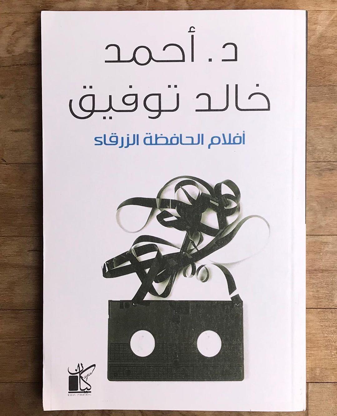 افلام الحافظه الزرقاء أحمد خالد توفيق السعر 30 جنيه للكتاب For Order Dm كتب مصر القاهره روايات روايه مستعمل Instagram Posts Book Cover Instagram