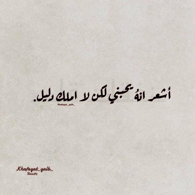 لا أملك دليل Arabic Love Quotes Words Quotes Mood Quotes