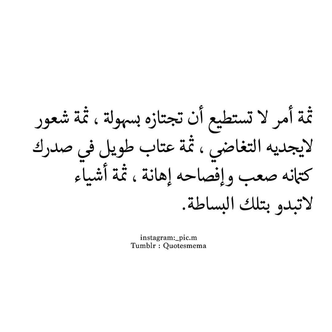 Quotesmema م قتبسات ميما Words Quotes Wisdom Quotes Life Wisdom Quotes