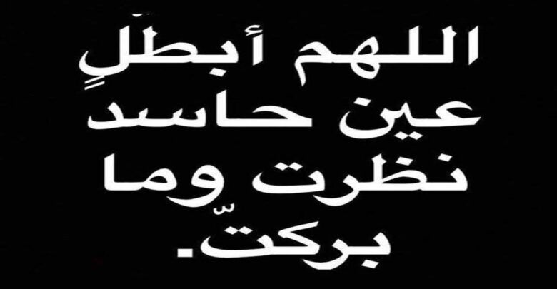 ادعية الشفاء من العين وإبطال السحر والحسد للشعراوي Arabic Calligraphy Calligraphy