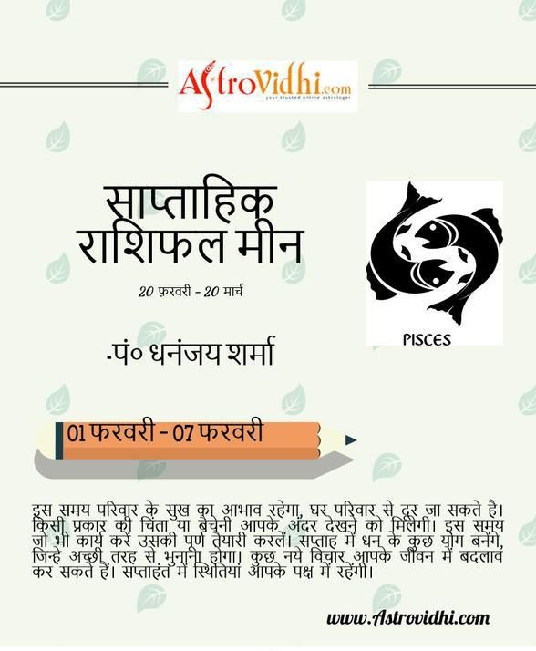 today pisces astrology in hindi