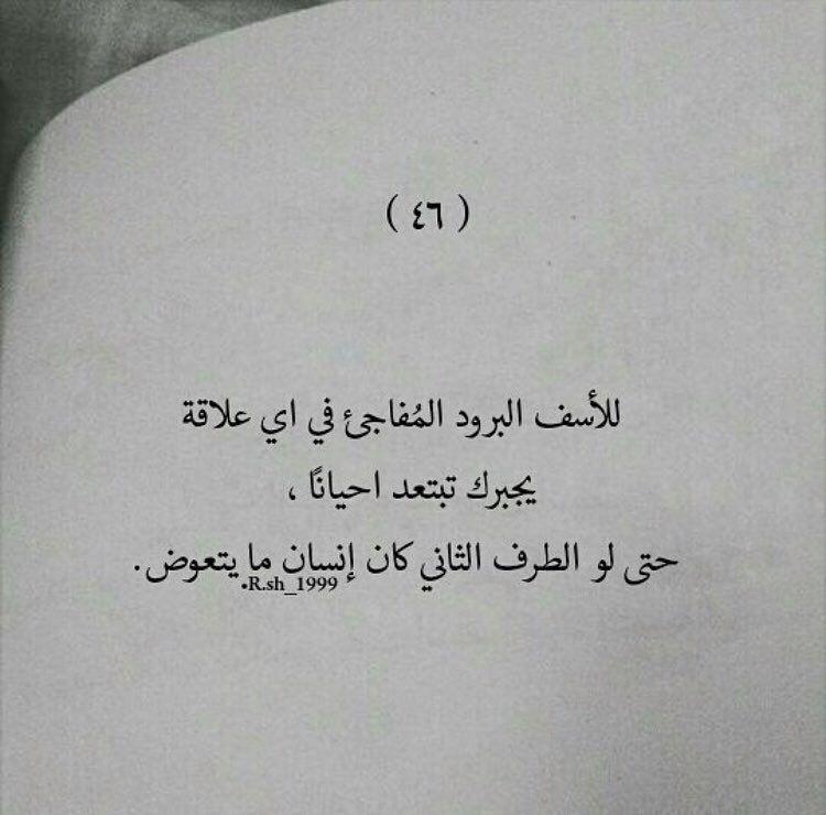البرود Morning Love Quotes Words Quotes
