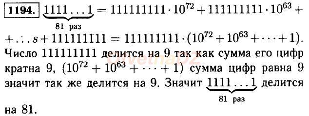 ГДЗ 1194